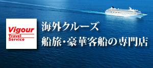 海外クルーズ・船旅・豪華客船の専門店