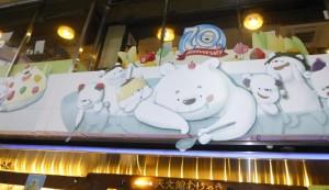 白熊アイス むじゃき