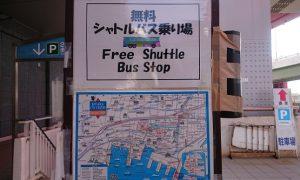 ポートターミナル シャトルバス乗り場