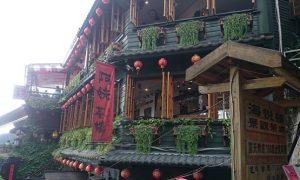 台湾 九份阿妹茶酒館