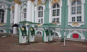 エルミタージュ美術館 自動券売機