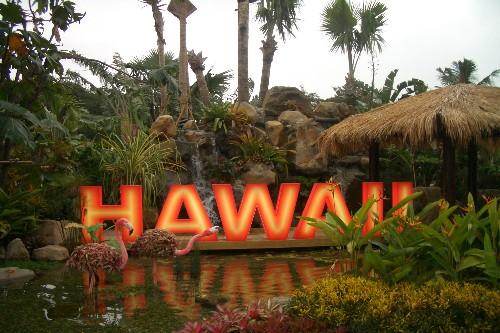 世界庭園 ハワイ